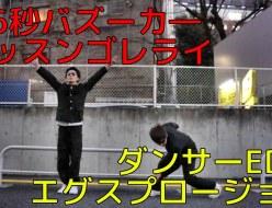 8.6秒バズーカー「ラッスンゴレライ」ダンサーEDIT 【踊ってみたんすけれども】エグスプロージョン