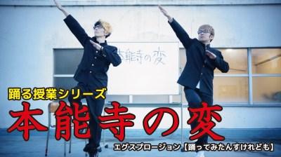 「本能寺の変」 踊る授業シリーズ 【踊ってみたんすけれども】 エグスプロージョン