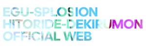 エグスプロージョン&ひとりでできるもん official web site